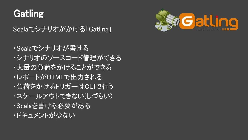 Gatling Scalaでシナリオがかける「Gatling」 ・Scalaでシナリオが書ける...