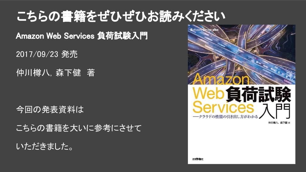 こちらの書籍をぜひぜひお読みください Amazon Web Services 負荷試験入門 2...