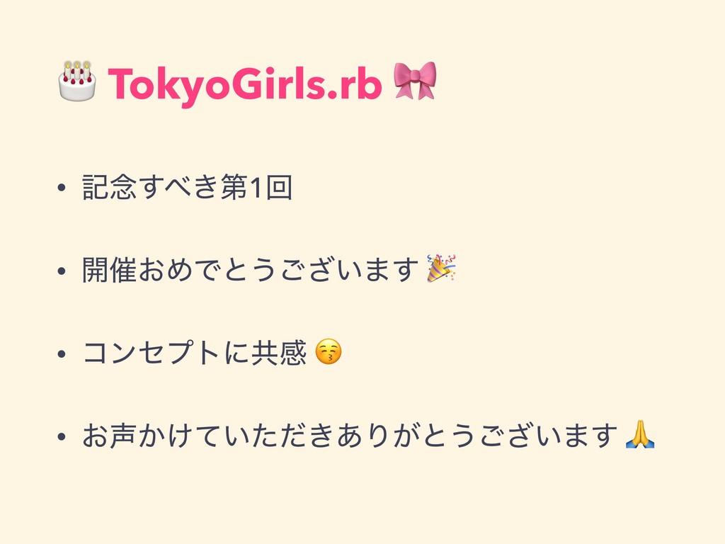 TokyoGirls.rb  • ه೦͖͢ୈ1ճ • ։࠵͓ΊͰͱ͏͍͟͝·͢  • ίϯ...