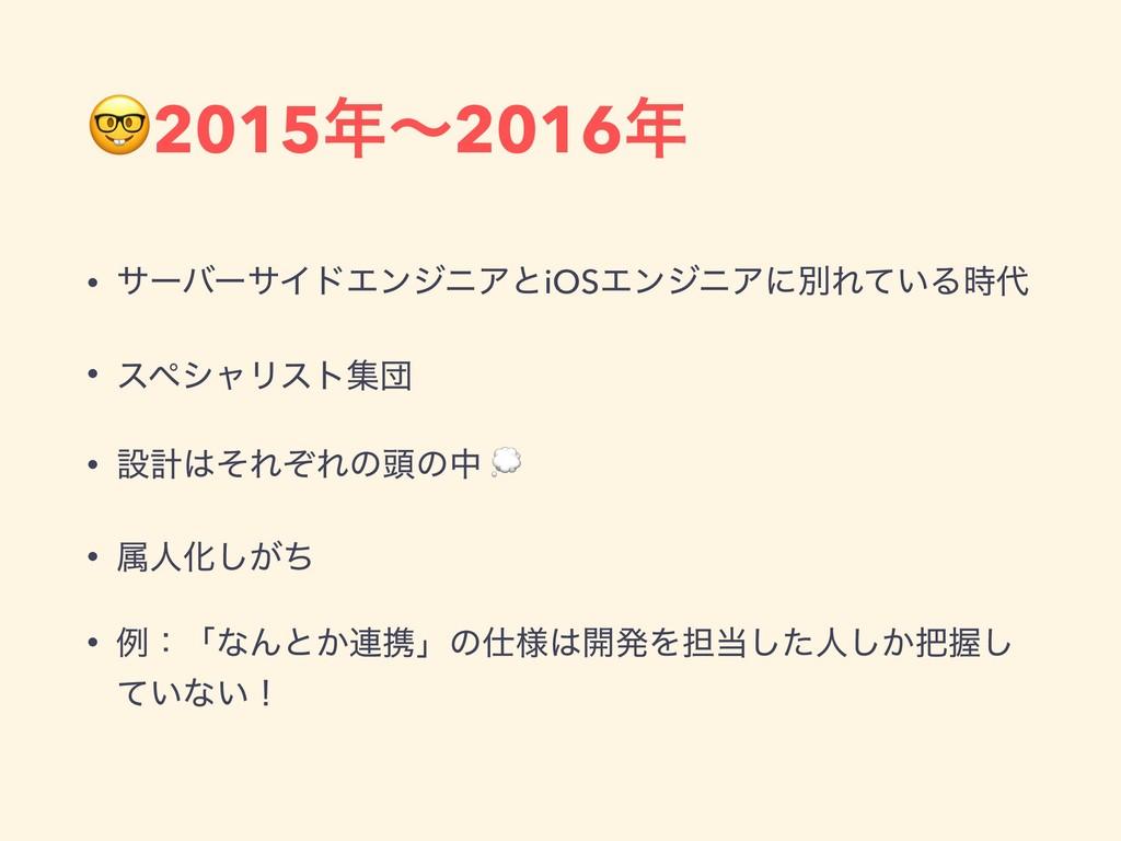 2015ʙ2016 • αʔόʔαΠυΤϯδχΞͱiOSΤϯδχΞʹผΕ͍ͯΔ • ε...