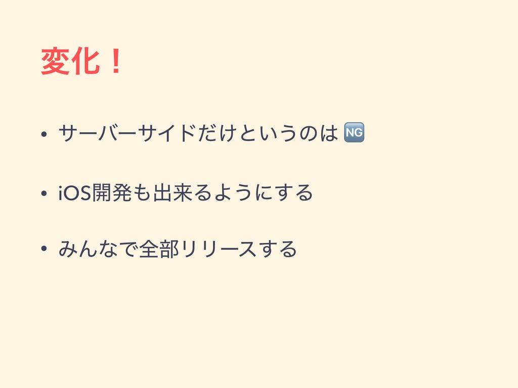 มԽʂ • αʔόʔαΠυ͚ͩͱ͍͏ͷ  • iOS։ൃग़དྷΔΑ͏ʹ͢Δ • ΈΜͳͰશ෦...