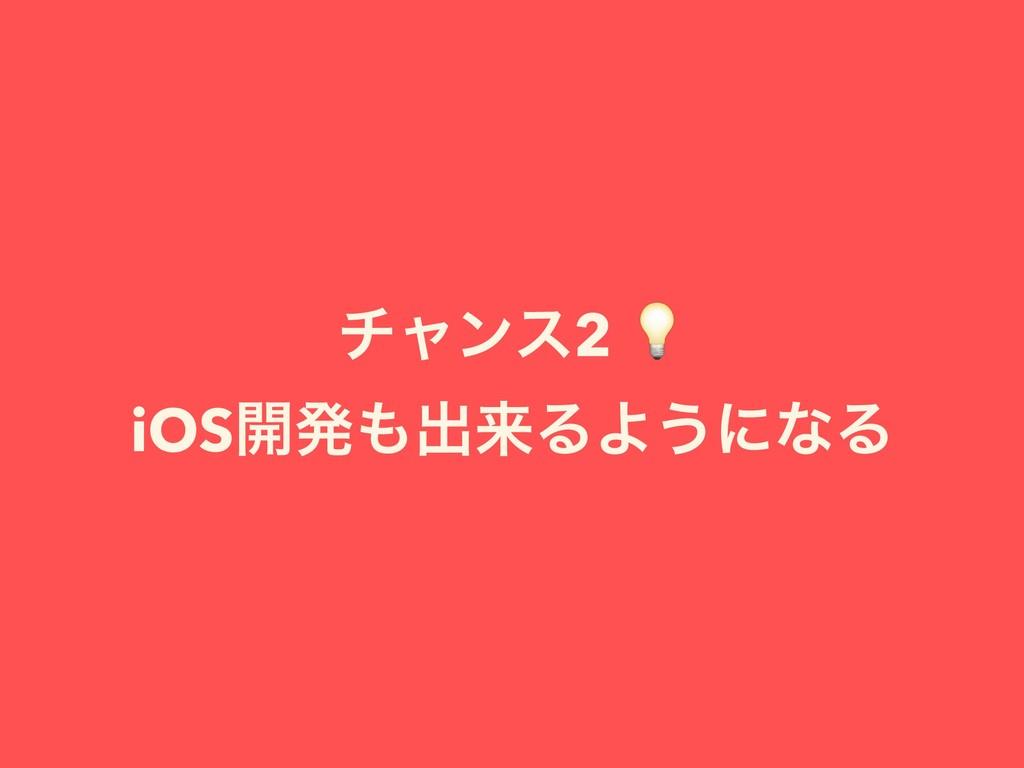 νϟϯε2  iOS։ൃग़དྷΔΑ͏ʹͳΔ