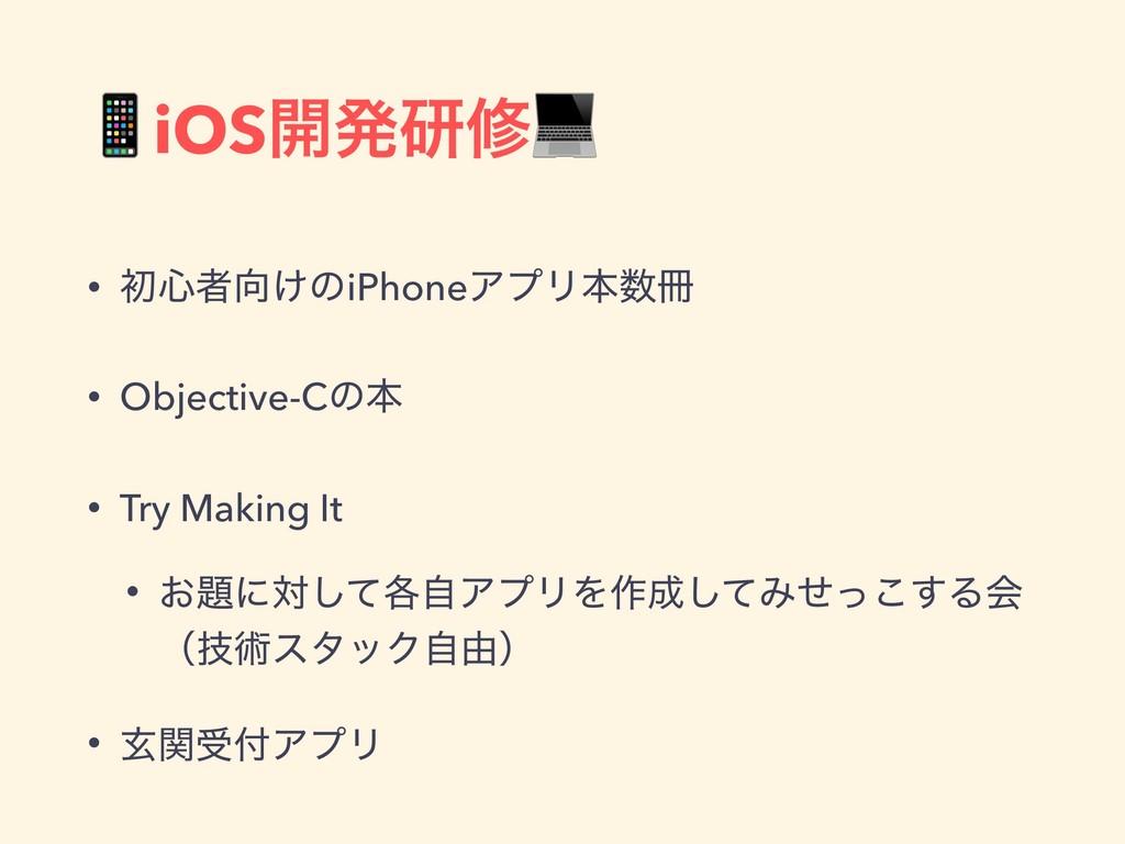 iOS։ൃݚम • ॳ৺ऀ͚ͷiPhoneΞϓϦຊ • Objective-Cͷຊ • ...