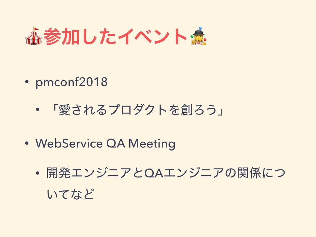 Ճͨ͠ΠϕϯτM • pmconf2018 • ʮѪ͞ΕΔϓϩμΫτΛΖ͏ʯ • WebS...
