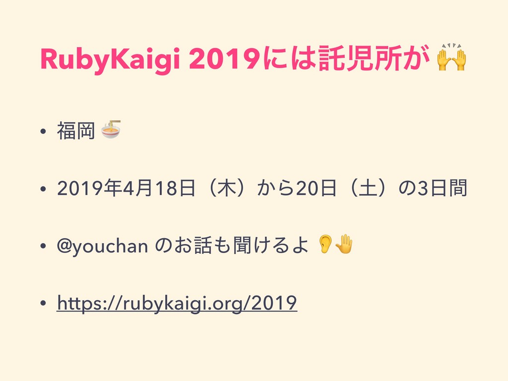 RubyKaigi 2019ʹୗॴ͕  • Ԭ  • 20194݄18ʢʣ͔Β20...