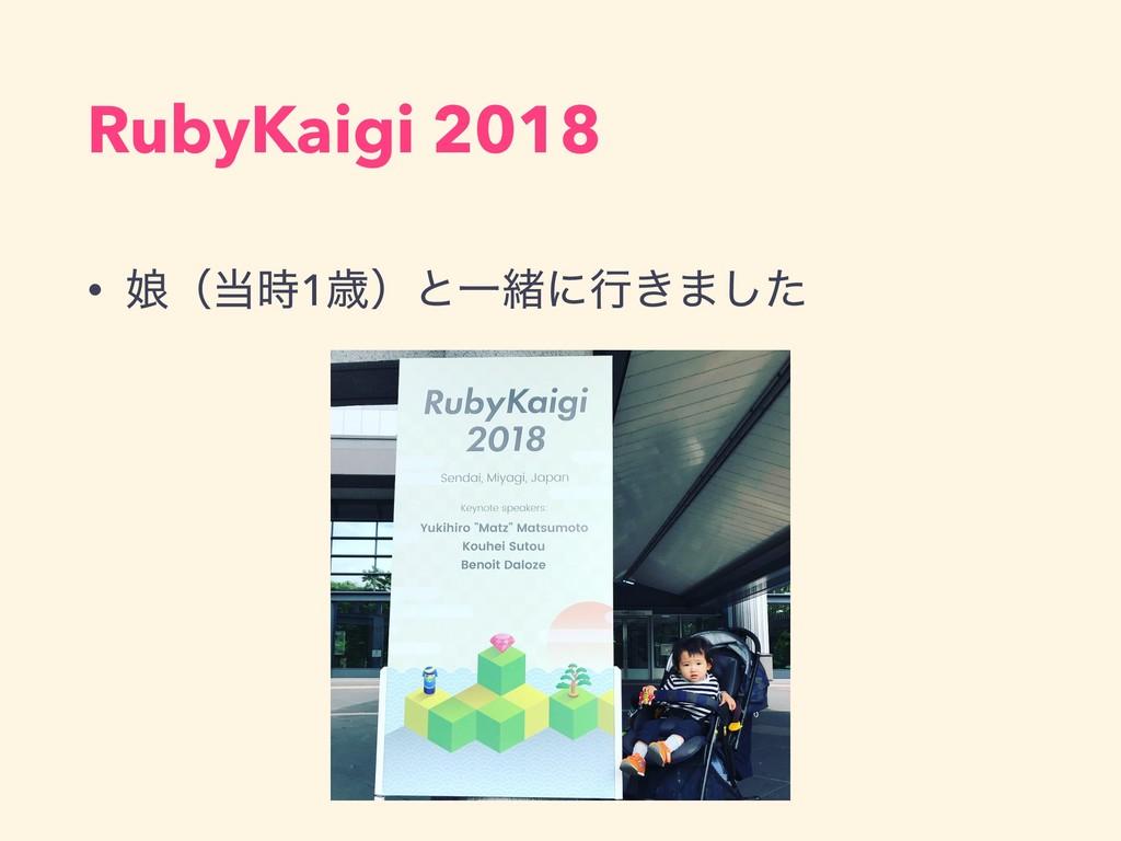 RubyKaigi 2018 • ່ʢ1ࡀʣͱҰॹʹߦ͖·ͨ͠