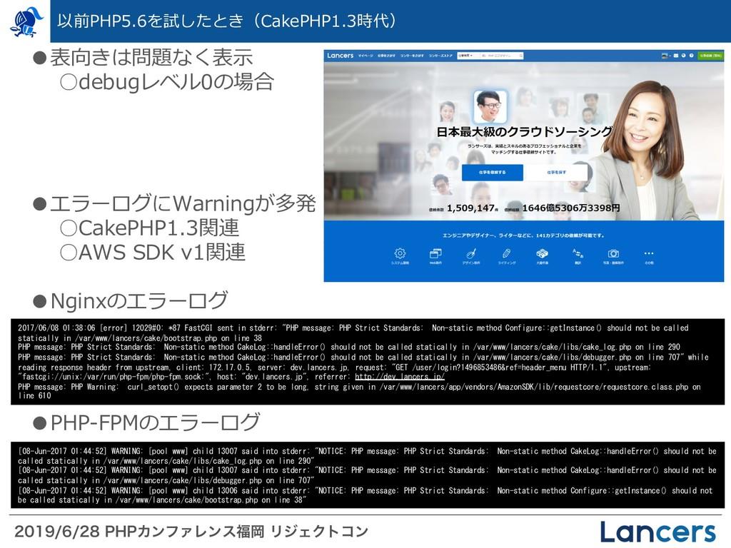 1)1ΧϯϑΝϨϯεԬ ϦδΣΫτίϯ 以前PHP5.6を試したとき(C...