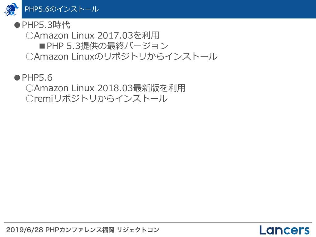 1)1ΧϯϑΝϨϯεԬ ϦδΣΫτίϯ PHP5.6のインストール ●P...