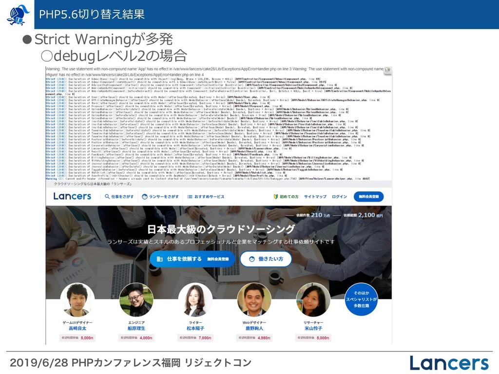 1)1ΧϯϑΝϨϯεԬ ϦδΣΫτίϯ PHP5.6切り替え結果 ●St...