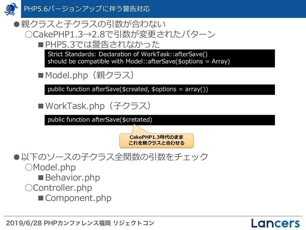 1)1ΧϯϑΝϨϯεԬ ϦδΣΫτίϯ PHP5.6バージョンアップに伴...