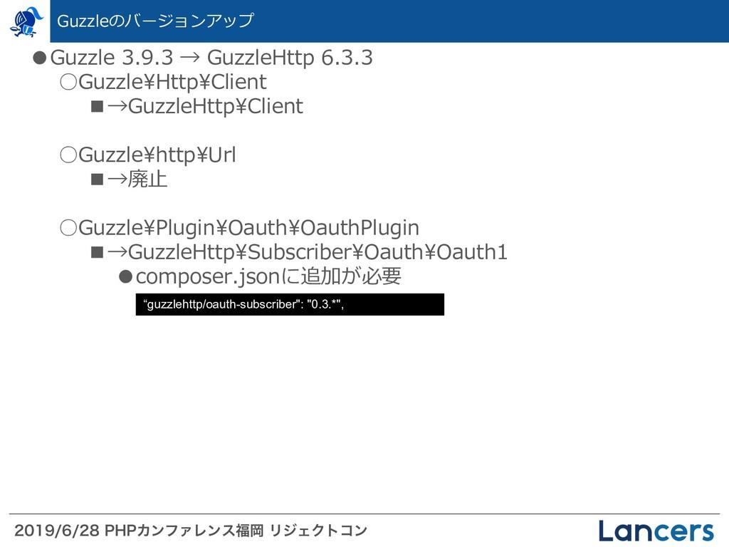 1)1ΧϯϑΝϨϯεԬ ϦδΣΫτίϯ Guzzleのバージョンアップ ...