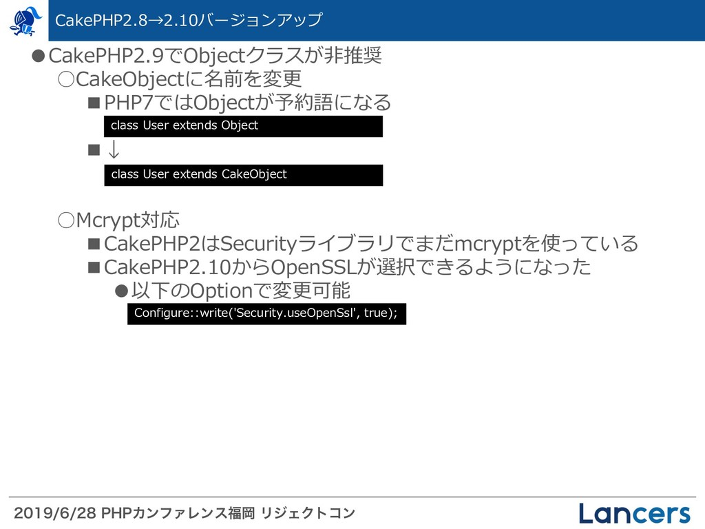 1)1ΧϯϑΝϨϯεԬ ϦδΣΫτίϯ CakePHP2.8→2.10バ...