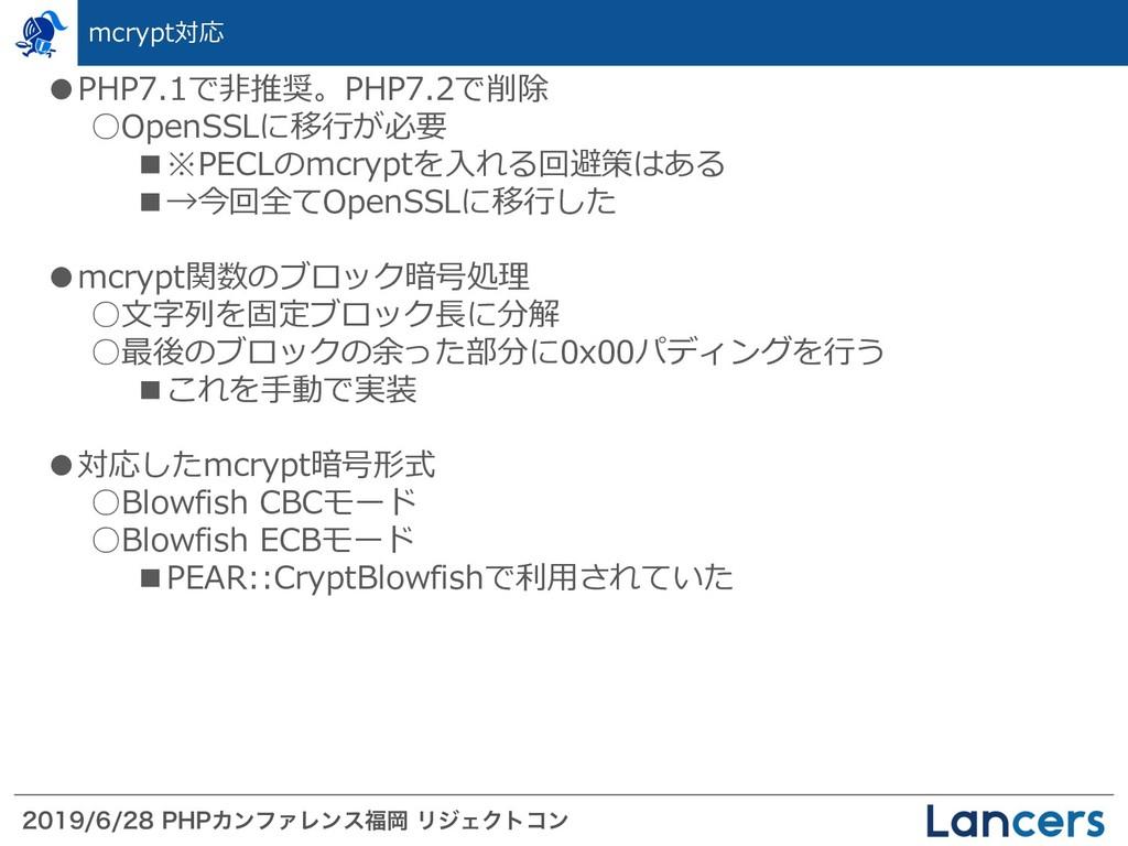 1)1ΧϯϑΝϨϯεԬ ϦδΣΫτίϯ mcrypt対応 ●PHP7.1...