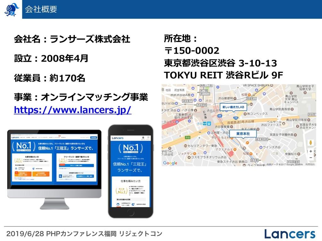 1)1ΧϯϑΝϨϯεԬ ϦδΣΫτίϯ 会社概要 会社名︓ランサーズ株式...