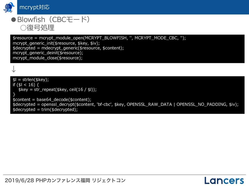 1)1ΧϯϑΝϨϯεԬ ϦδΣΫτίϯ mcrypt対応 ●Blowfi...