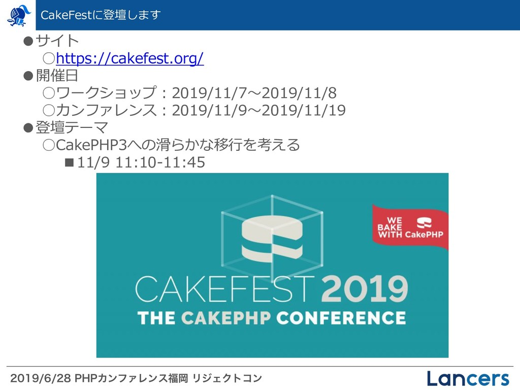1)1ΧϯϑΝϨϯεԬ ϦδΣΫτίϯ CakeFestに登壇します ●...