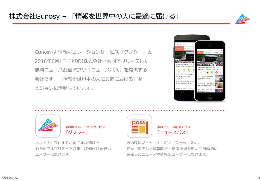 4 ©Gunosy Inc. 株式会社Gunosy – 「情報を世界中の⼈人に最適に届ける...