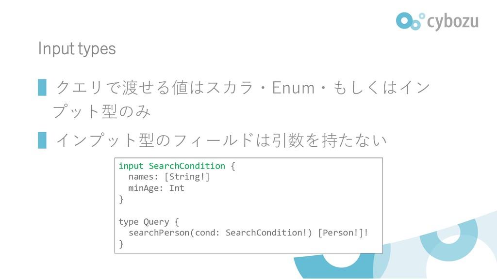 Input types ▌クエリで渡せる値はスカラ・Enum・もしくはイン プット型のみ ▌イ...