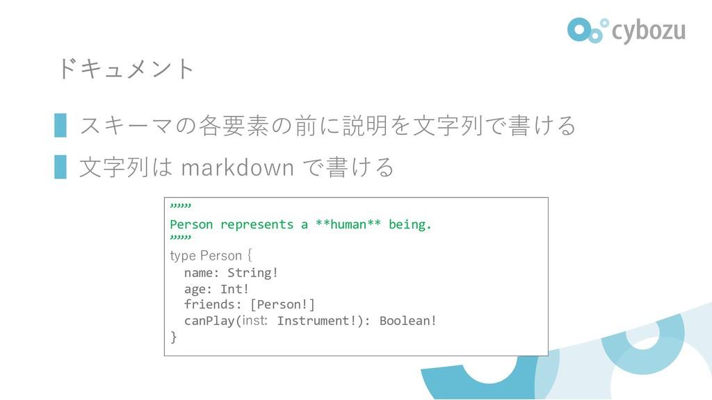 ドキュメント ▌スキーマの各要素の前に説明を文字列で書ける ▌文字列は markdown で書...