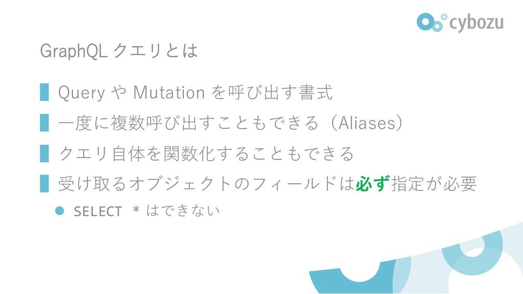 GraphQL クエリとは ▌Query や Mutation を呼び出す書式 ▌一度に複数呼...