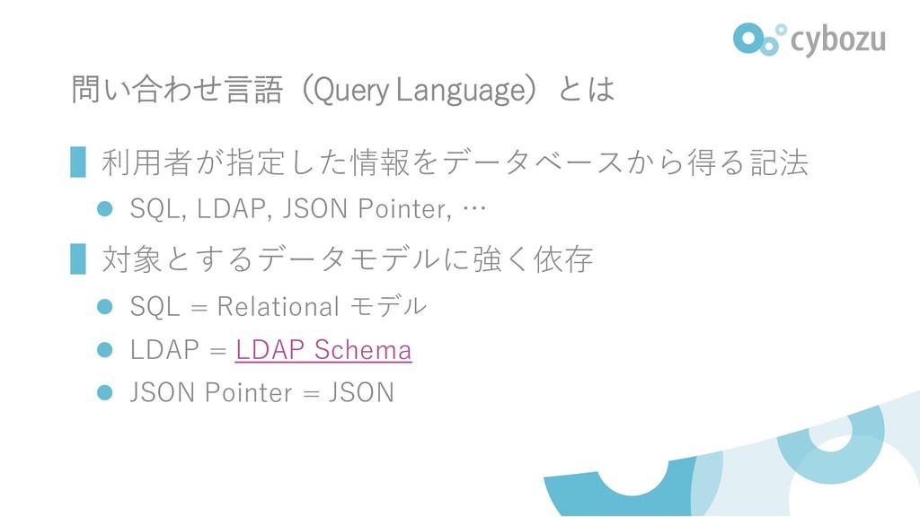 問い合わせ言語(Query Language)とは ▌利用者が指定した情報をデータベースから得...