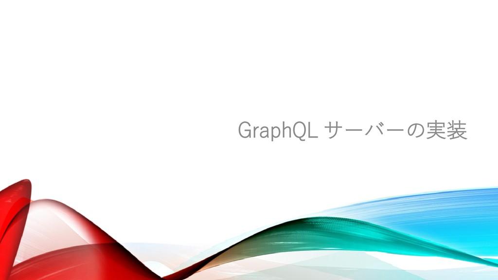 GraphQL サーバーの実装