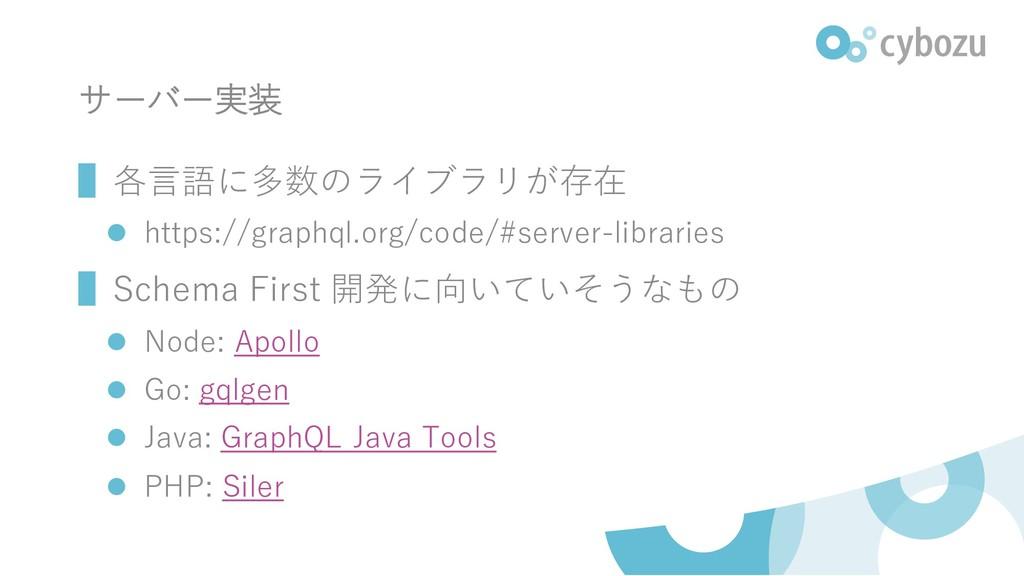 サーバー実装 ▌各言語に多数のライブラリが存在 ⚫ https://graphql.org/c...