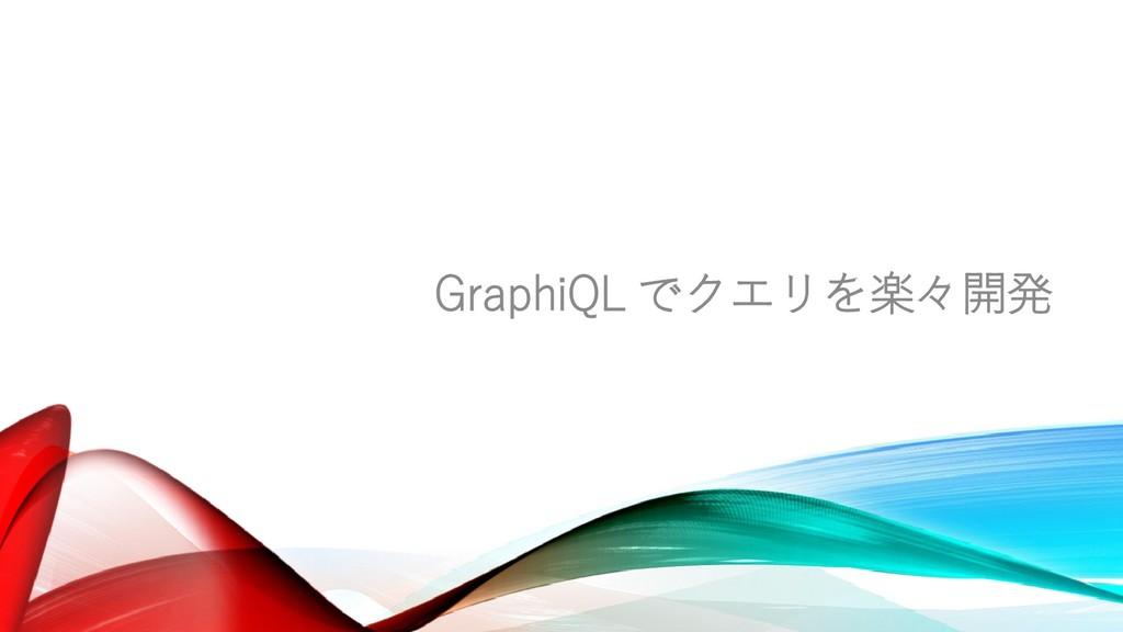 GraphiQL でクエリを楽々開発