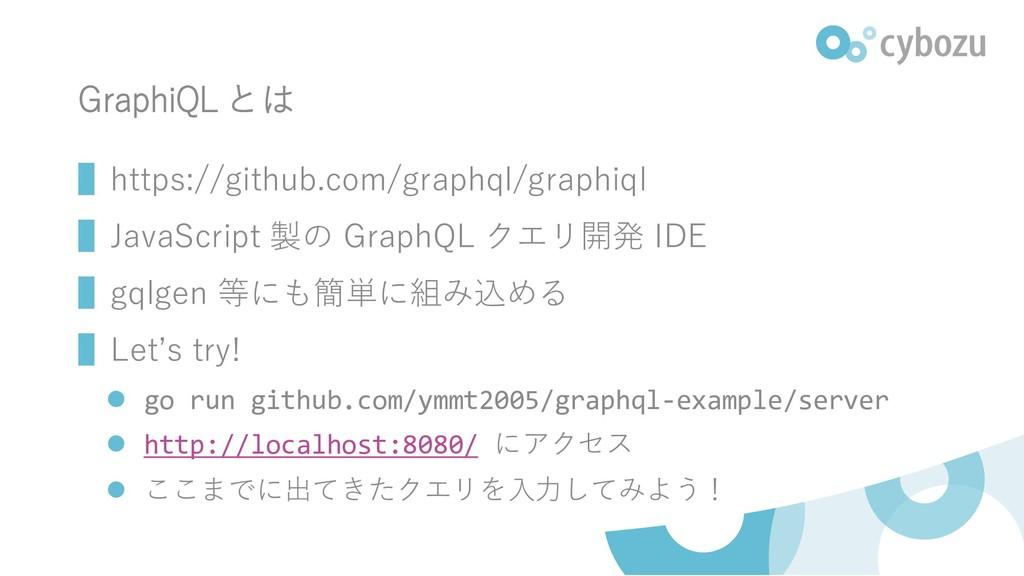 GraphiQL とは ▌https://github.com/graphql/graphiq...