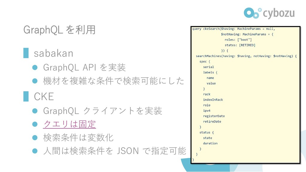 GraphQL を利用 ▌sabakan ⚫ GraphQL API を実装 ⚫ 機材を複雑な...