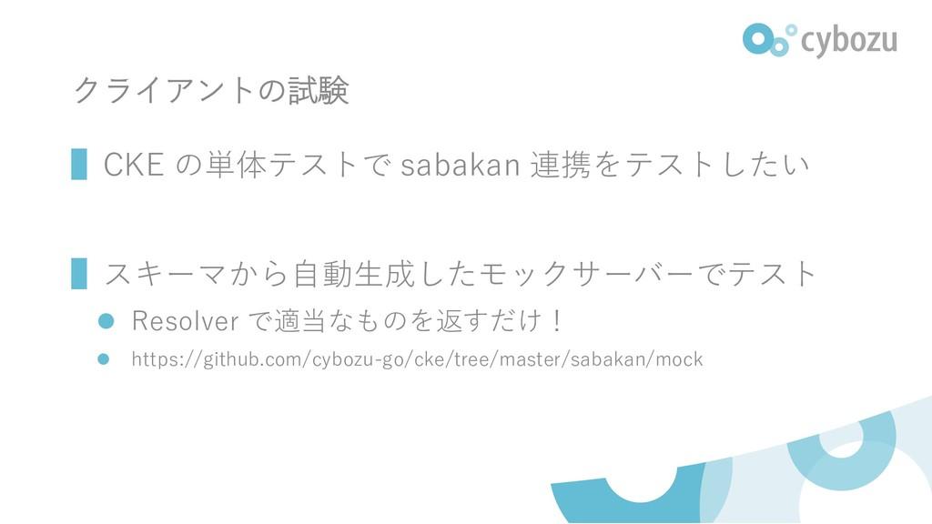 クライアントの試験 ▌CKE の単体テストで sabakan 連携をテストしたい ▌スキーマか...