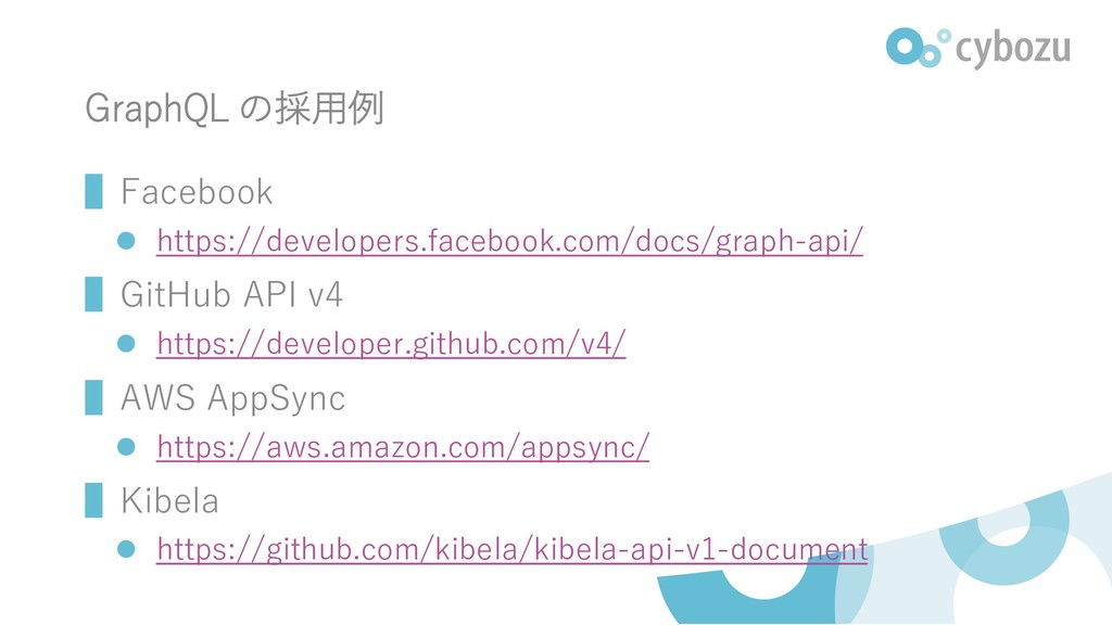 GraphQL の採用例 ▌Facebook ⚫ https://developers.fac...