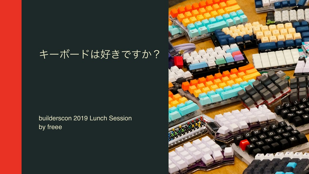 ΩʔϘʔυ͸޷͖Ͱ͔͢ʁ builderscon 2019 Lunch Session by ...