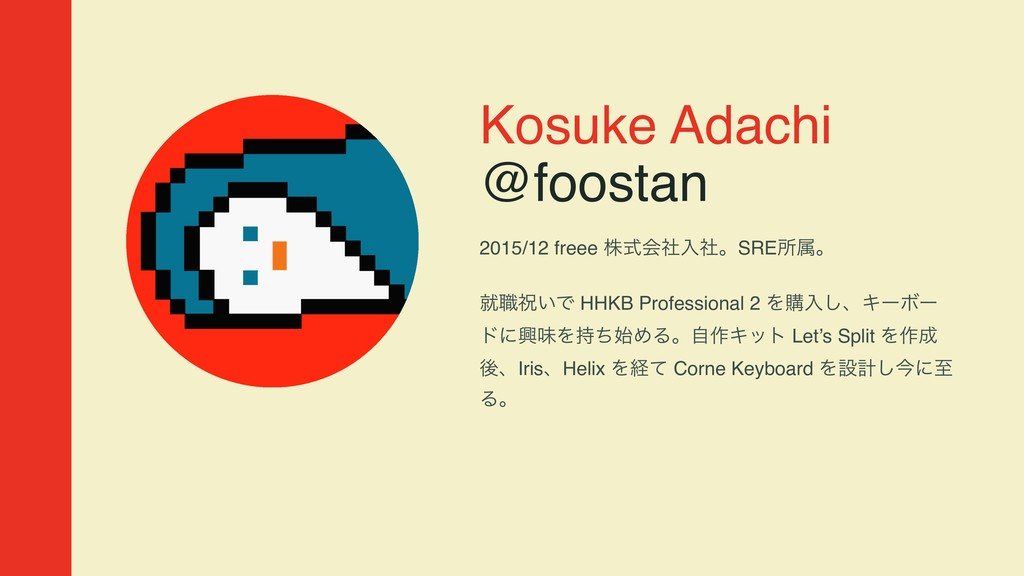 Kosuke Adachi @foostan 2015/12 freee גࣜձࣾೖࣾɻSRE...