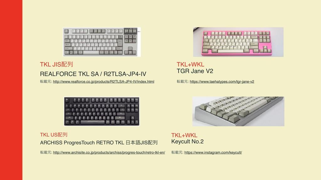 TKL JISྻ  REALFORCE TKL SA / R2TLSA-JP4-IV సࡌ...