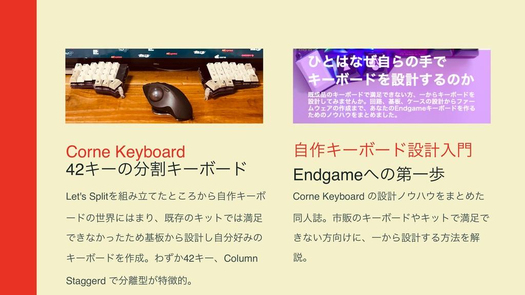Corne Keyboard 42ΩʔͷׂΩʔϘʔυ Let's SplitΛΈཱͯͨͱ͜...
