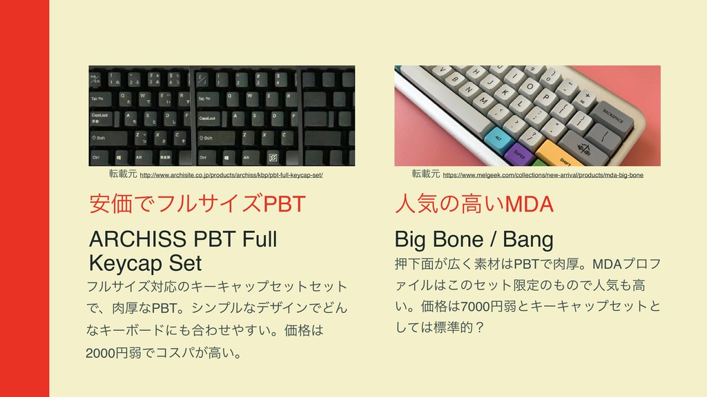 ҆ՁͰϑϧαΠζPBT ARCHISS PBT Full Keycap Set ϑϧαΠζରԠ...