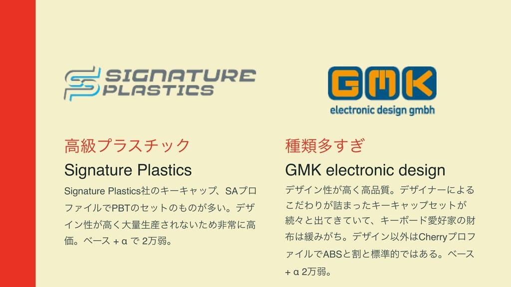 ߴڃϓϥενοΫ Signature Plastics Signature Plasticsࣾ...