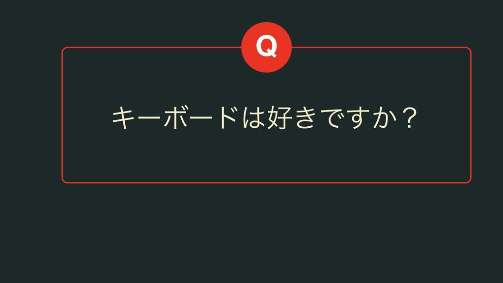 ΩʔϘʔυ͖Ͱ͔͢ʁ Q