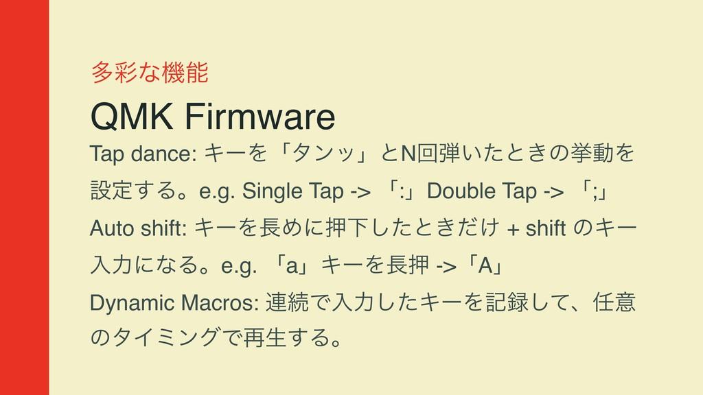 ଟ࠼ͳػ QMK Firmware Tap dance: ΩʔΛʮλϯοʯͱNճ͍ͨͱ͖ͷ...