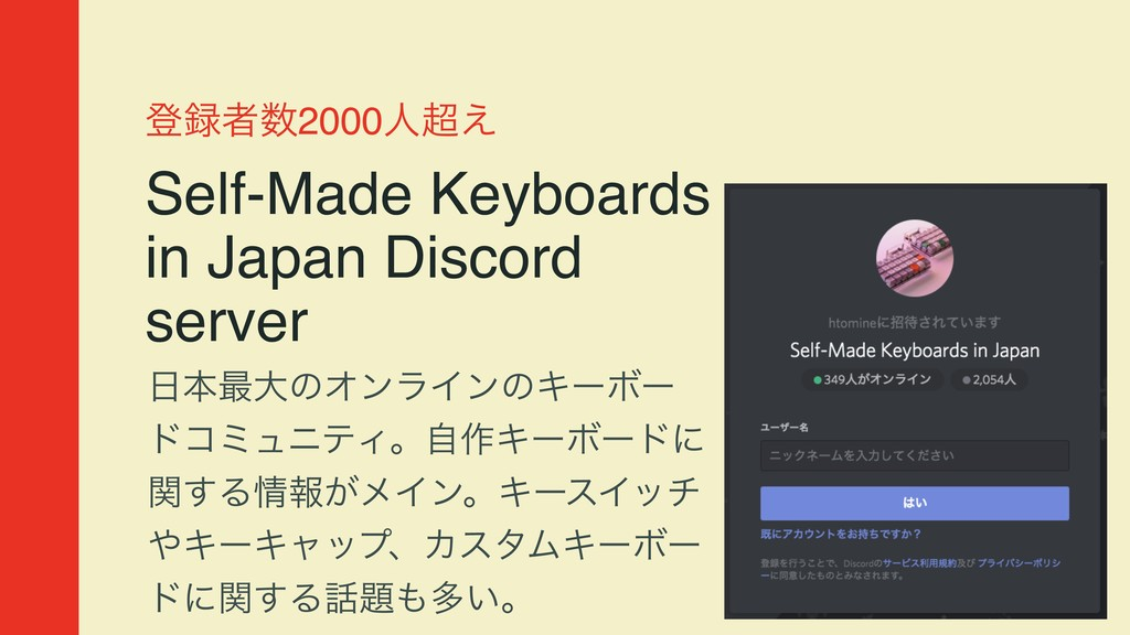 ొ࿥ऀ਺2000ਓ௒͑ Self-Made Keyboards in Japan Discor...