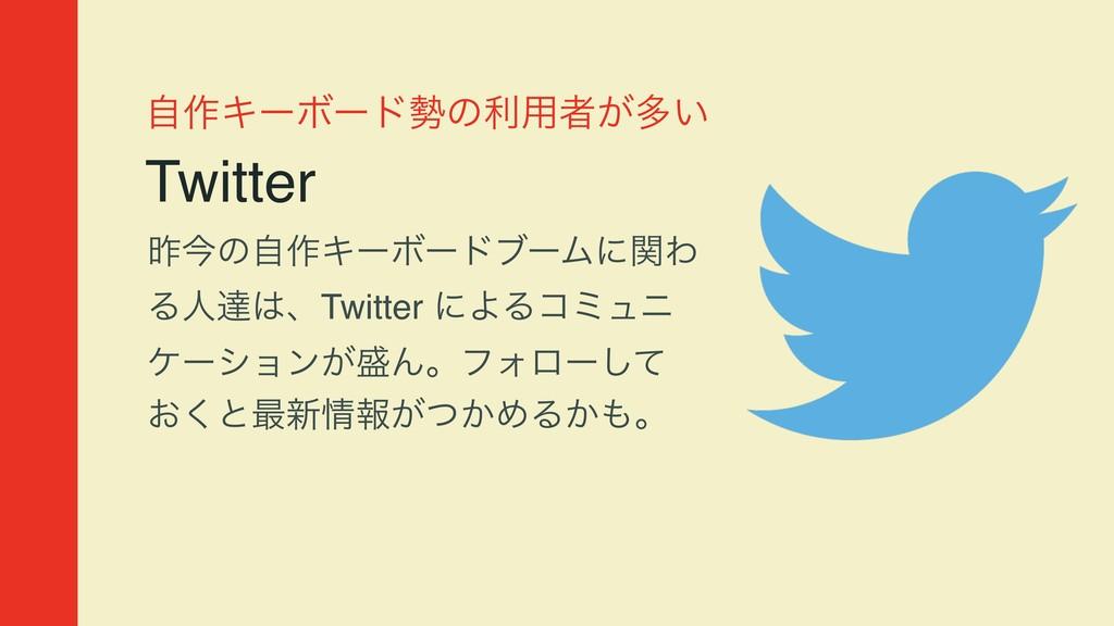 ࣗ࡞ΩʔϘʔυͷར༻ऀ͕ଟ͍ Twitter ࡢࠓͷࣗ࡞ΩʔϘʔυϒʔϜʹؔΘ ΔਓୡɺT...