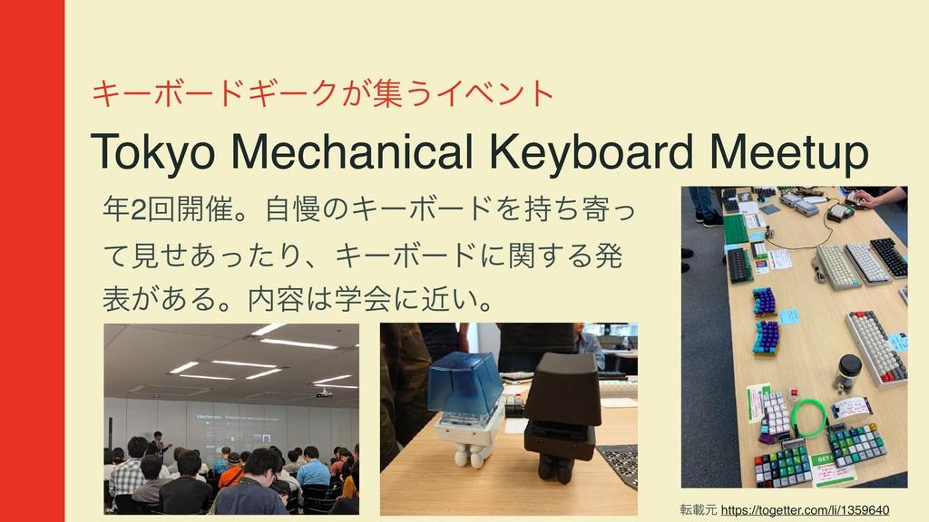 ΩʔϘʔυΪʔΫ͕ू͏Πϕϯτ Tokyo Mechanical Keyboard Meetu...