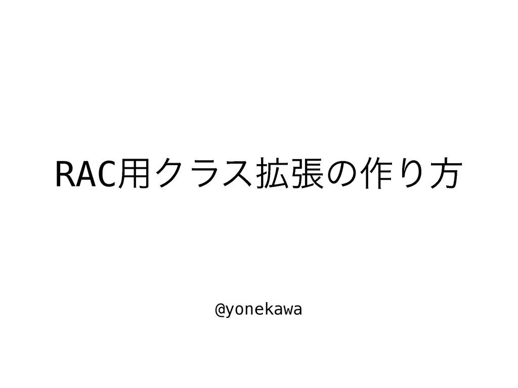 ! RAC༻Ϋϥε֦ுͷ࡞Γํ @yonekawa