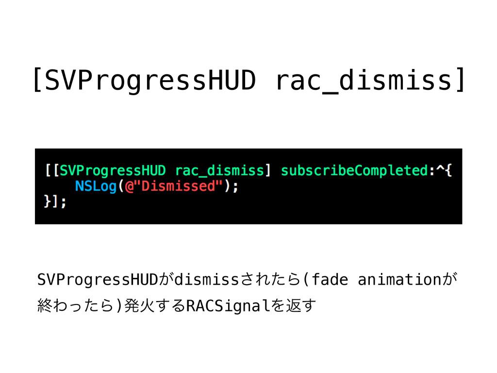 [SVProgressHUD rac_dismiss] SVProgressHUD͕dismi...