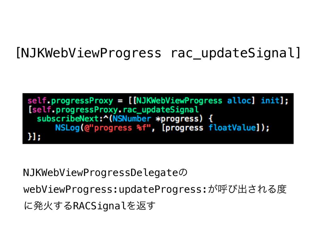 [NJKWebViewProgress rac_updateSignal] NJKWebVie...