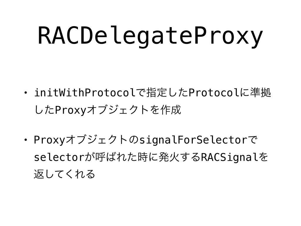 RACDelegateProxy • initWithProtocolͰࢦఆͨ͠Protoco...