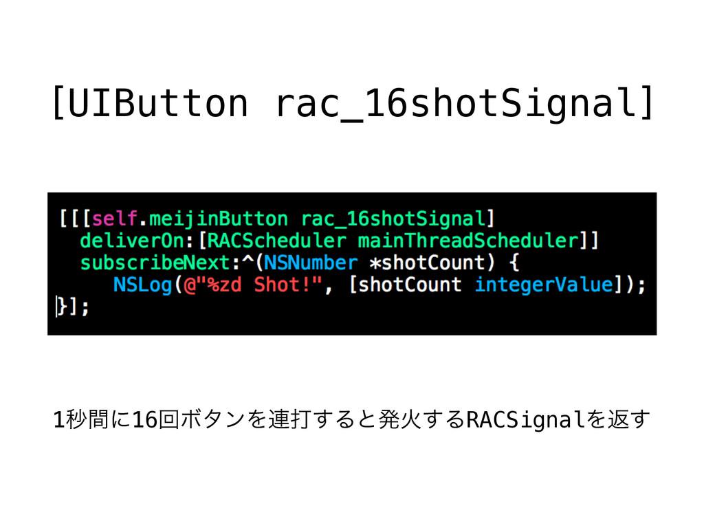 [UIButton rac_16shotSignal] 1ඵؒʹ16ճϘλϯΛ࿈ଧ͢ΔͱൃՐ͢...