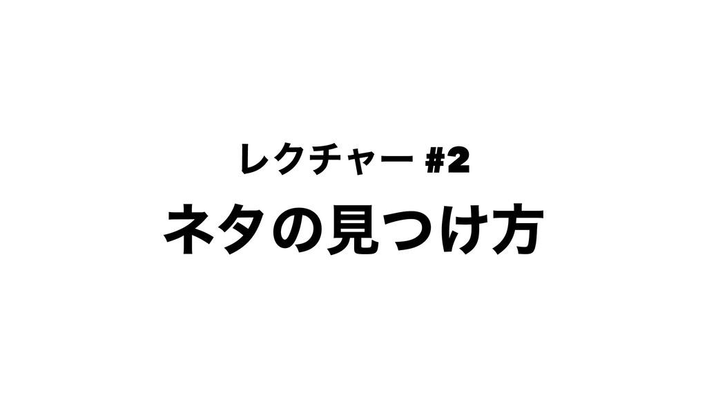ϨΫνϟʔ #2 ωλͷݟ͚ͭํ