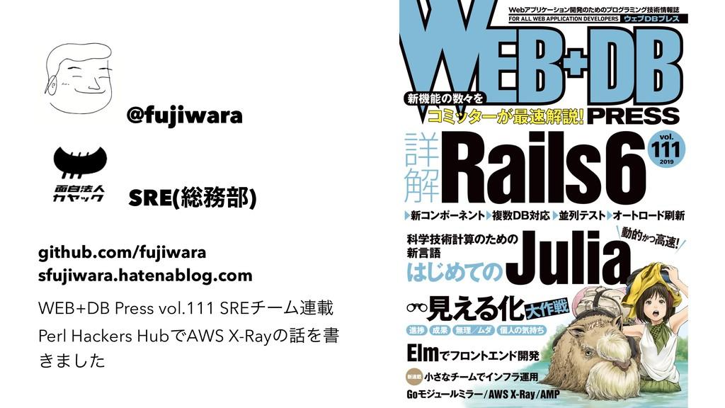 @fujiwara SRE(૯෦) github.com/fujiwara sfujiwar...